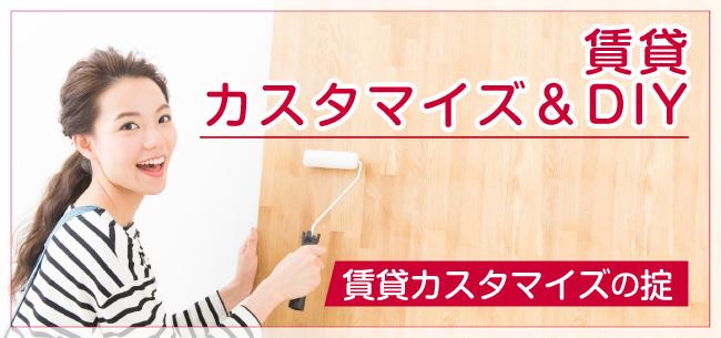 賃貸カスタマイズ&DIY もっと自分らしい賃貸ライフを楽しもう!
