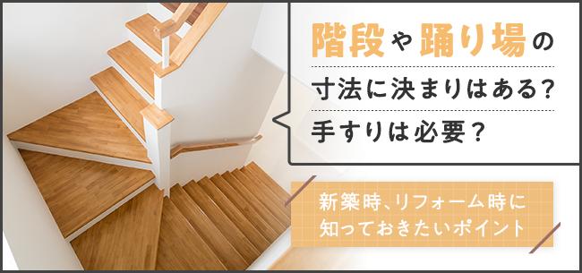 階段の寸法や踊り場に決まりはある?手すりは必要?新築時、リフォーム ...
