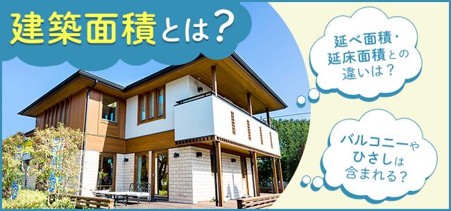建築面積とは?バルコニーやひさしは含まれる?延べ面積・延床面積との違いは?