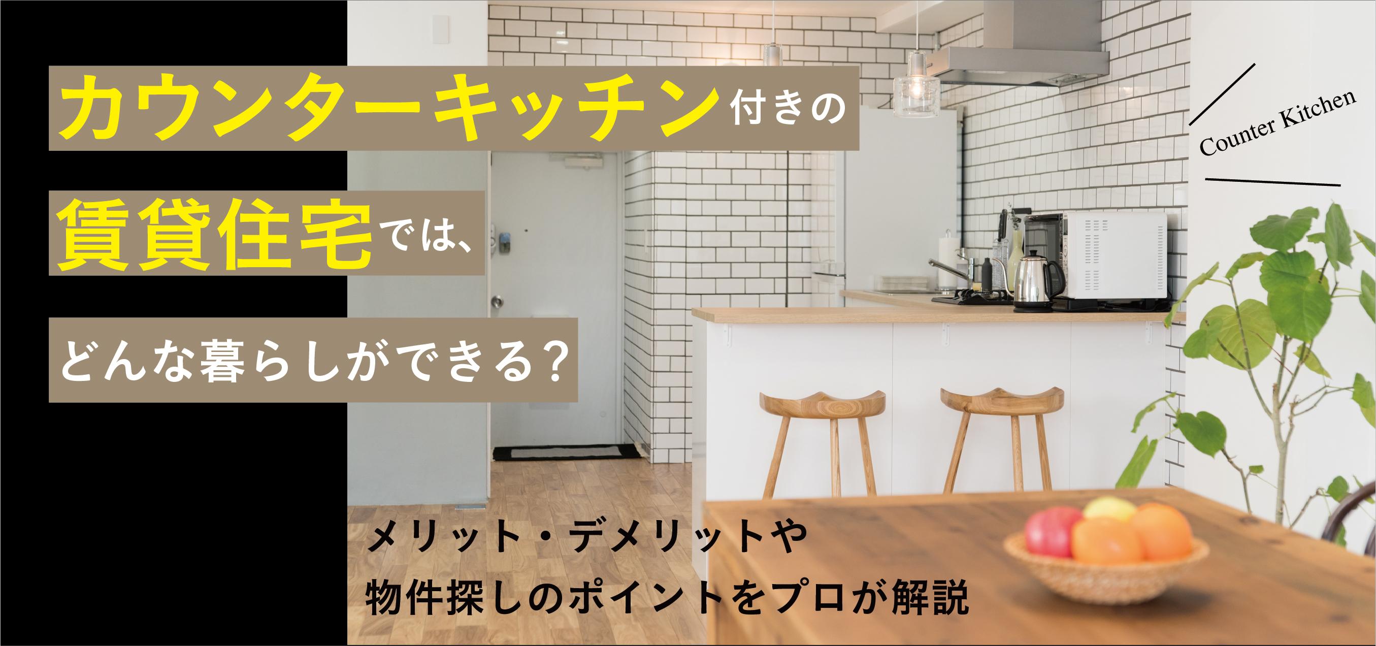 カウンターキッチン付きの賃貸住宅。一人暮らし物件にもあるの? メリット・デメリットや物件探しのポイントをプロが解説