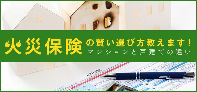家を守る、住宅火災保険の賢い選び方教えます!<マンションと戸建ての違い>