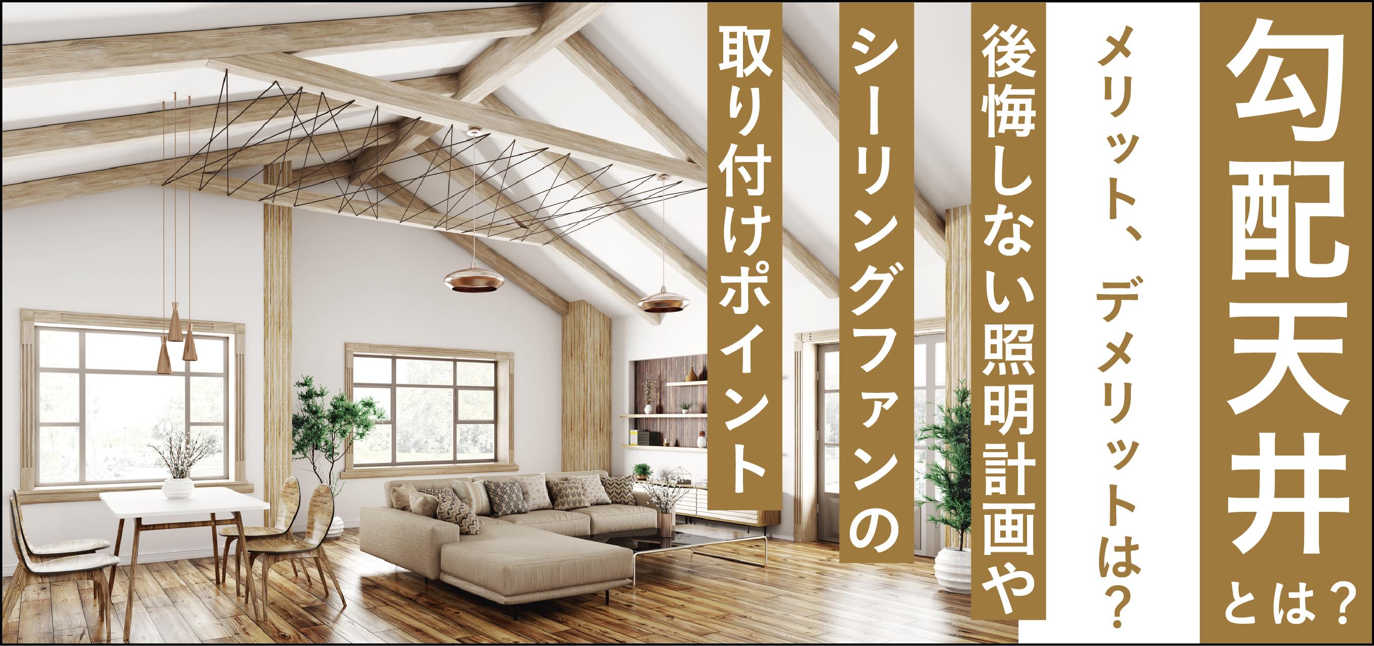 勾配天井とは?勾配天井の家のメリット、デメリットは?後悔しない照明計画やシーリングファンの取り付けポイント