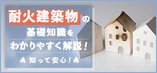 taika_kenchikubutsu_310