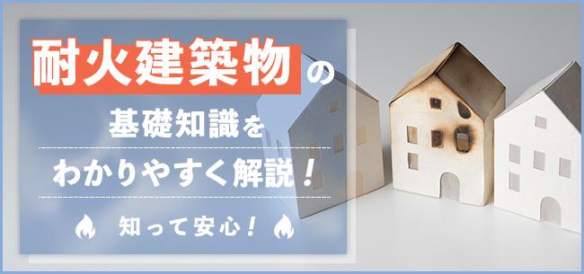 耐火建築物の基礎知識をわかりやすく解説!知って安心! | 住まいのお ...