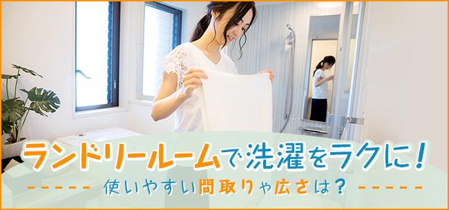 ランドリールームで洗濯をラクに!使いやすい間取りや広さは?