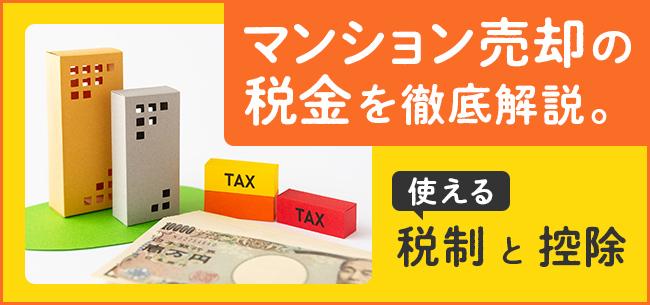マンション売却の税金を徹底解説。使える税制と控除