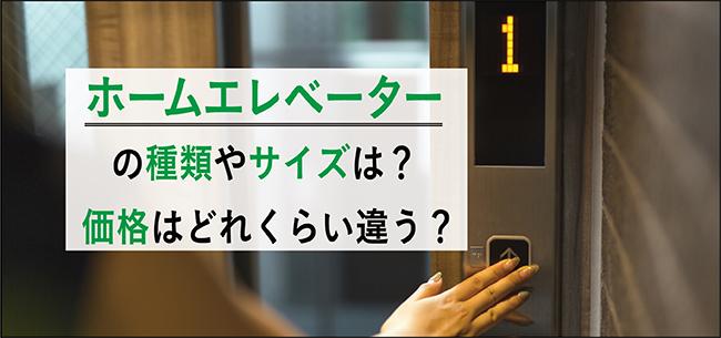 ホームエレベーターの種類やサイズは?価格はどれぐらい違う?
