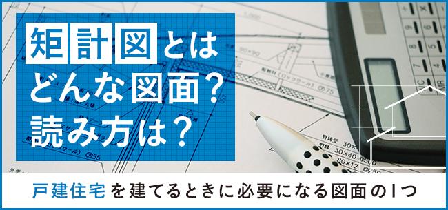 矩計図とはどんな図面?読み方は?戸建住宅を建てるときに必要になる図面の1つ