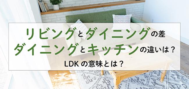 リビングとダイニングの差、ダイニングとキッチンの違いは? LDKの意味とは