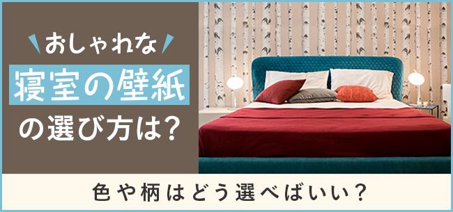 おしゃれな寝室の壁紙の選び方は? 色や柄はどう選べばいい?