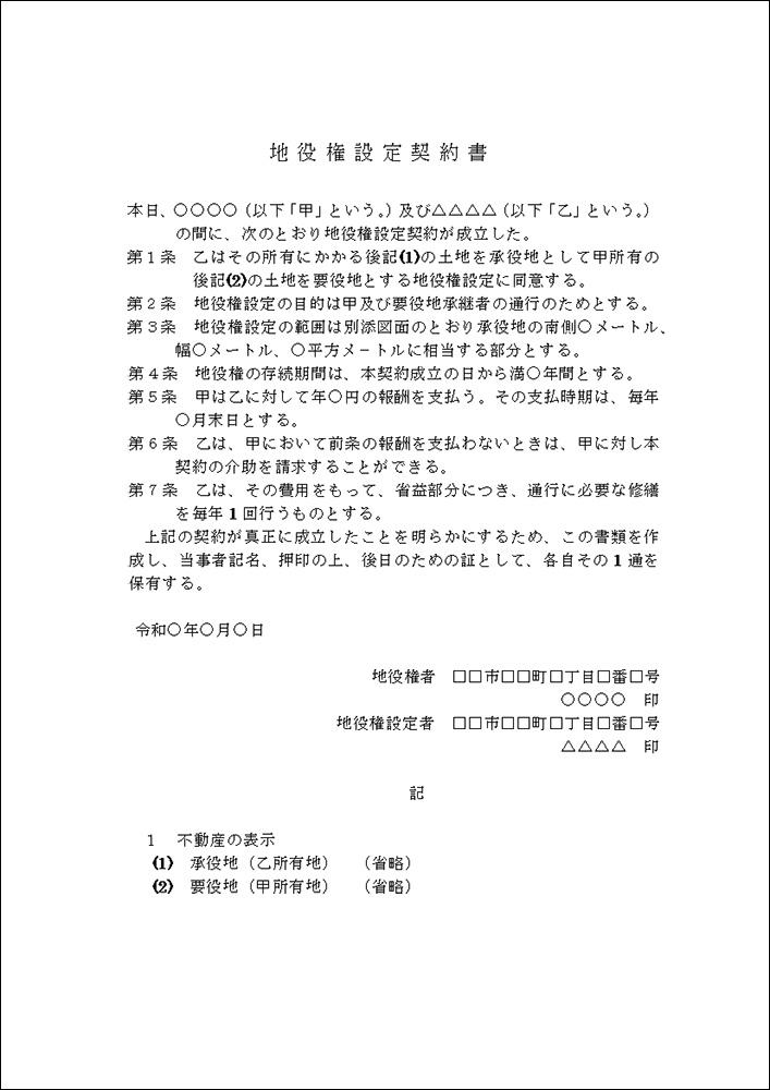 地役権設定契約書の一例