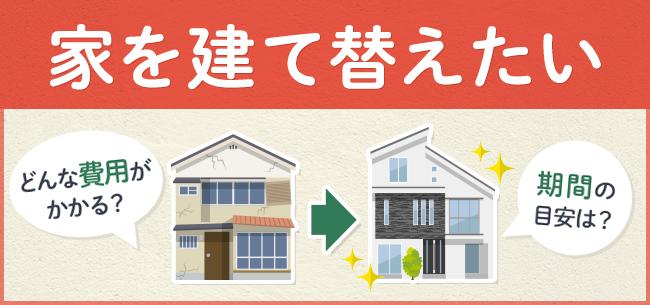 家を建て替えたい。どんな費用がかかる?期間の目安は?