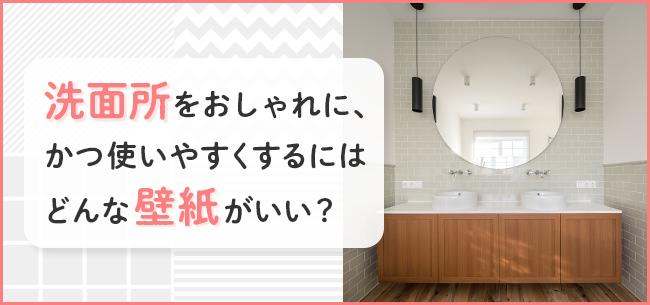 洗面所をおしゃれに、かつ使いやすくするにはどんな壁紙がいい?