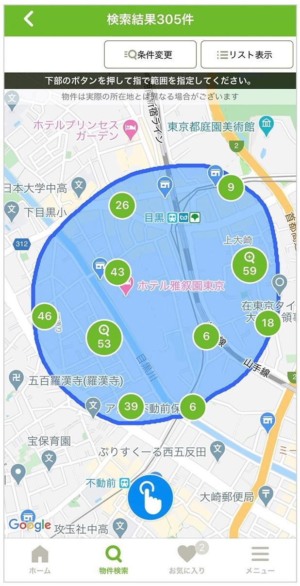 SUUMOアプリなぞって検索