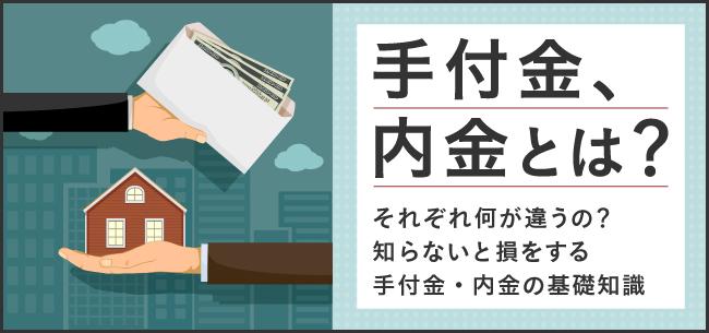 手付金、内金とは? それぞれ何が違うの? 知らないと損をする手付金・内金の知識