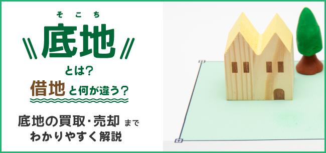 「底地」とは? 「借地」と何が違う? 底地の買取・売却までわかりやすく解説
