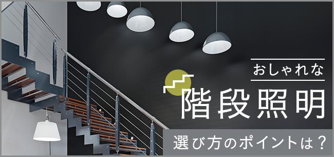 おしゃれな階段照明 選び方のポイントは?