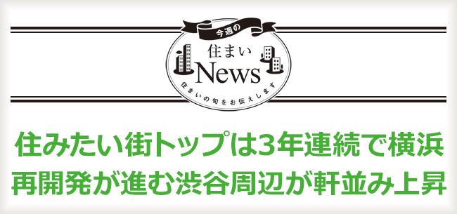 住みたい街トップは3年連続で横浜 再開発が進む渋谷周辺が軒並み上昇