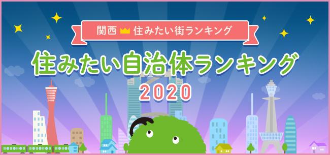SUUMO住みたい街ランキング2020 関西版 ~住みたい街(駅)1位は?~