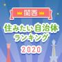 sumimachi2020kansai_jichitai_90