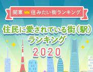 sumimachi2020kantou_aisare-machi_183