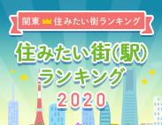 sumimachi2020kantou_eki_183