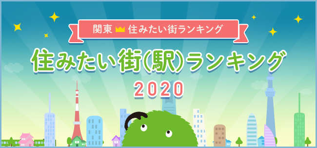 みたい 街 2020 住 ランキング