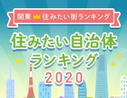 sumimachi2020kantou_jichitai_183