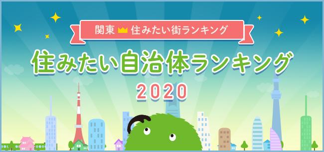 SUUMO住みたい街ランキング2020 関東版 ~住みたい自治体1位は?~