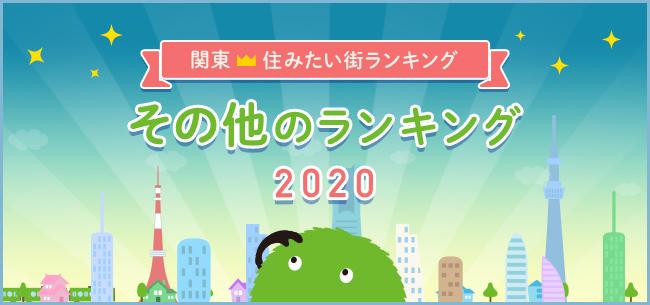SUUMO住みたい街ランキング2020 関東版 ~その他(穴場だと思う街、住みたい沿線)のランキング~