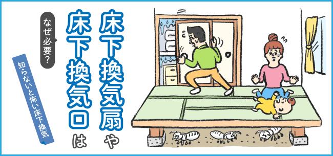 床下換気扇や床下換気口はなぜ必要? 知らないと怖い床下換気