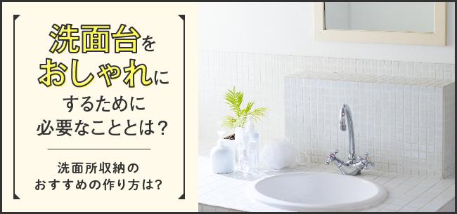 洗面台をおしゃれにするために必要なこととは?洗面所収納と併せて、一級建築士に聞いてみた