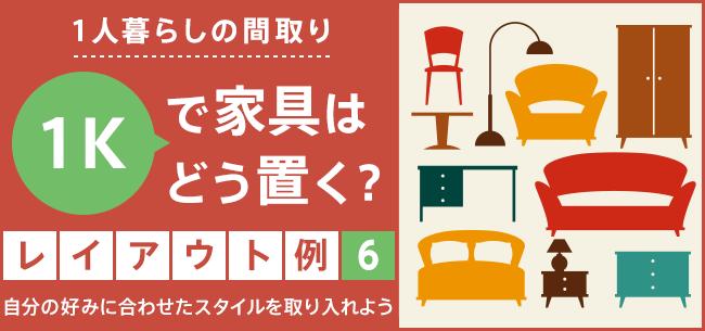 1人暮らしの間取り「1K」で家具はどう置く? レイアウト例6~自分の好みに合わせたスタイルを取り入れよう