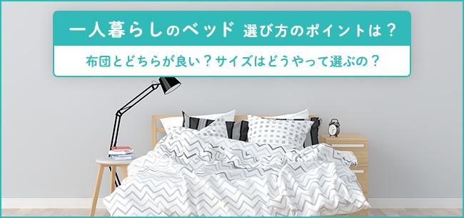 一人暮らしの「ベッド」選び方のポイントは?布団とどちらが良い?サイズはどうやって選ぶの?