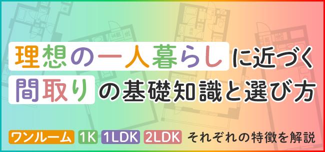 理想の一人暮らしに近づく間取りの基礎知識と選び方 ワンルーム、1K、1LDK、2LDKそれぞれの特徴を解説!