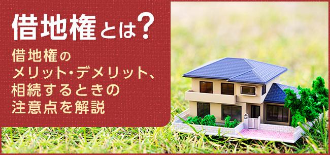 借地権とは? 借地権のメリット・デメリット、相続するときの注意点を解説