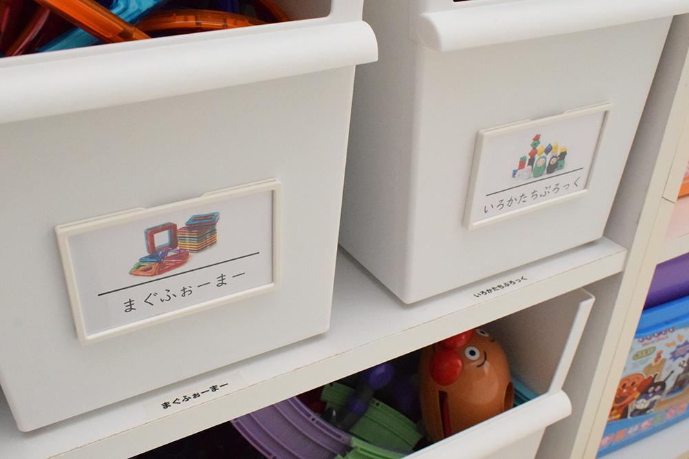 ラベリングした箱。子どもの片付けが簡単になる