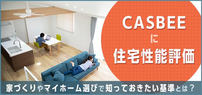 CASBEEに住宅性能評価、家づくりやマイホーム選びで知っておきたい基準とは?