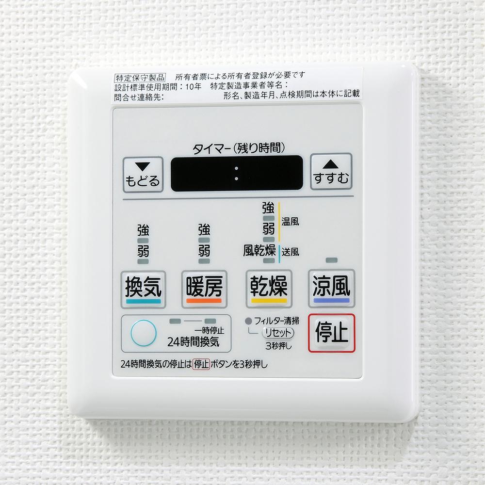 浴室暖房 コントロールスイッチ
