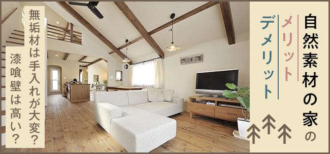 自然素材の家のメリット・デメリット~無垢材は手入れが大変?漆喰壁は高い?~