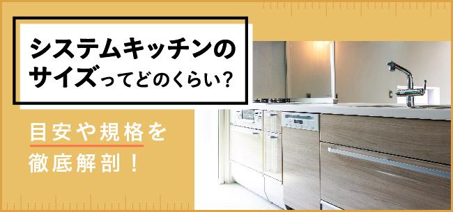 システムキッチンのサイズってどのくらい?目安や規格を知って自分にぴったりのキッチンをつくろう