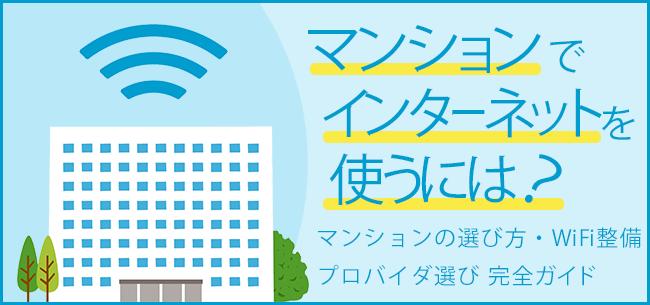 マンションでインターネットを使うには?マンションの選び方・WiFi整備・プロバイダ選び完全ガイド