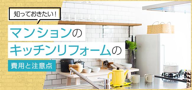 費用 キッチン リフォーム
