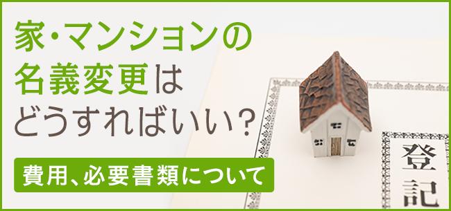 家・マンションの名義変更はどうすればいい? ~費用、必要書類 ...