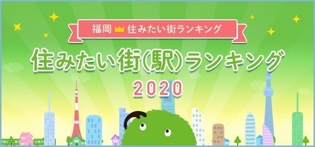 住みたい街ランキング2020 福岡版 ~福岡市民に聞いた、住みたい街(駅)1位は?~