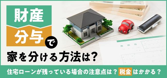 財産分与で家を分ける方法は?税金はかかる?住宅ローンが残っている ...