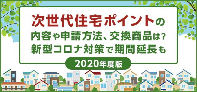 次世代住宅ポイントの内容や申請方法、交換商品は?新型コロナ対策で期間延長も【2020年度版】