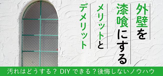 外壁を漆喰にするメリットとデメリット。汚れやメンテナンスは?DIYできる?後悔しないノウハウ
