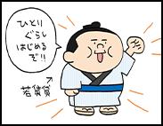 fudosan_osusume_183