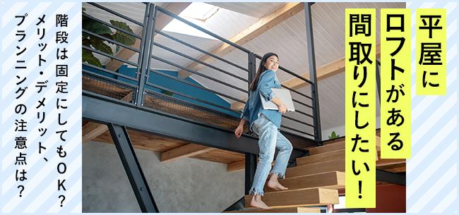 平屋にロフトがある間取りにしたい!階段は固定にしてもOK?メリット・デメリット、プランニングの注意点は?